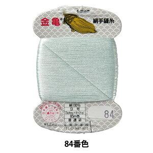 手縫い糸 『絹糸 9号 80m カード巻き 84番色』 金亀糸業