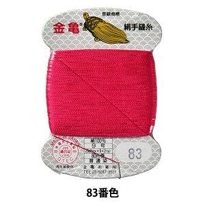 手縫い糸 『絹糸 9号 80m カード巻き 83番色』 金亀糸業