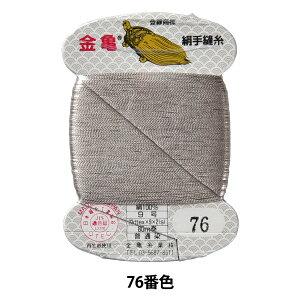 手縫い糸 『絹糸 9号 80m カード巻き 76番色』 金亀糸業