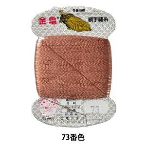 手縫い糸 『絹糸 9号 80m カード巻き 73番色』 金亀糸業