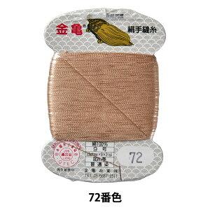 手縫い糸 『絹糸 9号 80m カード巻き 72番色』 金亀糸業