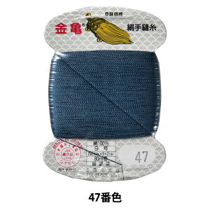 手縫い糸 『絹糸 9号 80m カード巻き 47番色』 金亀糸業