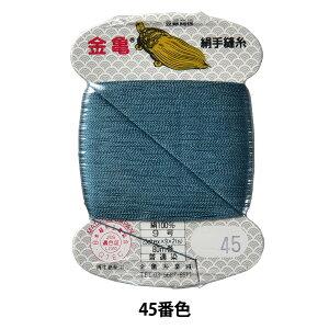 手縫い糸 『絹糸 9号 80m カード巻き 45番色』 金亀糸業
