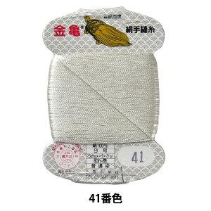 手縫い糸 『絹糸 9号 80m カード巻き 41番色』 金亀糸業