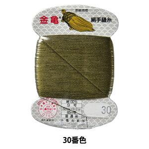 手縫い糸 『絹糸 9号 80m カード巻き 30番色』 金亀糸業