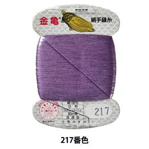 手縫い糸 『絹糸 9号 80m カード巻き 217番色』 金亀糸業