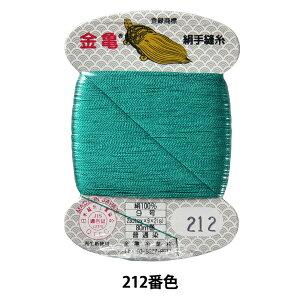 手縫い糸 『絹糸 9号 80m カード巻き 212番色』 金亀糸業