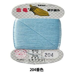 手縫い糸 『絹糸 9号 80m カード巻き 204番色』 金亀糸業