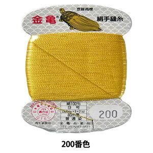 手縫い糸 『絹糸 9号 80m カード巻き 200番色』 金亀糸業