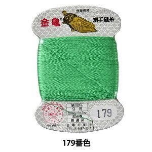 手縫い糸 『絹糸 9号 80m カード巻き 179番色』 金亀糸業