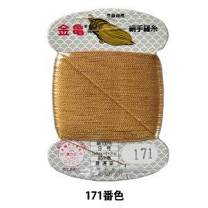 手縫い糸 『絹糸 9号 80m カード巻き 171番色』 金亀糸業