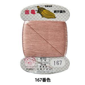 手縫い糸 『絹糸 9号 80m カード巻き 167番色』 金亀糸業