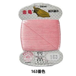 手縫い糸 『絹糸 9号 80m カード巻き 163番色』 金亀糸業
