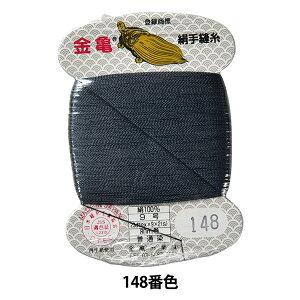 手縫い糸 『絹糸 9号 80m カード巻き 148番色』 金亀糸業