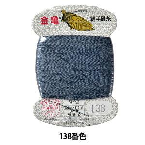 手縫い糸 『絹糸 9号 80m カード巻き 138番色』 金亀糸業