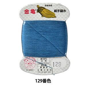 手縫い糸 『絹糸 9号 80m カード巻き 129番色』 金亀糸業