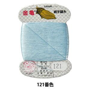 手縫い糸 『絹糸 9号 80m カード巻き 121番色』 金亀糸業