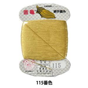 手縫い糸 『絹糸 9号 80m カード巻き 115番色』 金亀糸業