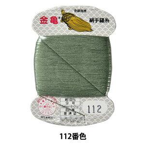 手縫い糸 『絹糸 9号 80m カード巻き 112番色』 金亀糸業