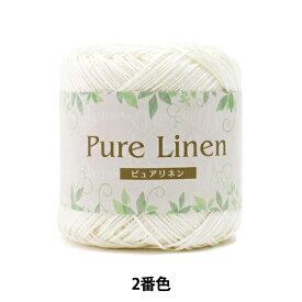 毛糸 『Pure Linen (ピュアリネン) 合太タイプ 2番色』【ユザワヤ限定商品】