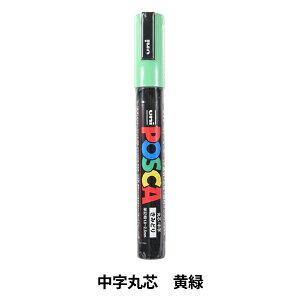 マーカーペン 『ポスカ 中字丸芯 黄緑 PC5M.5』 uni ユニ MITSUBISHI 三菱鉛筆