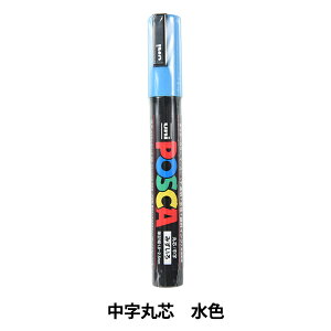 マーカーペン 『ポスカ 中字丸芯 水色 PC5M.8』 uni ユニ MITSUBISHI 三菱鉛筆