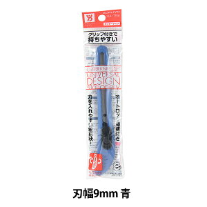 カッター 『コクヨ カッターナイフ 標準型 グリップ付き 刃幅9mm 青 HA-7NB』