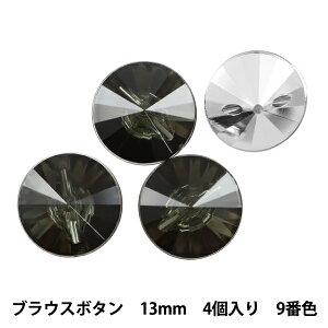 ボタン 『ブラウスボタン 13mm 4個入り 9番色 PAZ6480-009-13』