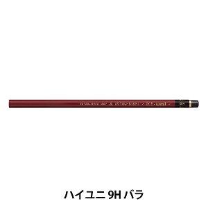 鉛筆 『ハイユニ 9H 単品HU9H』 uni ユニ MITSUBISHI 三菱鉛筆