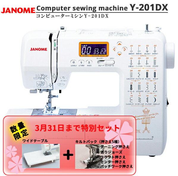 【ミシンセット】 ジャノメ コンピューターミシン Y-201DX[中級者向け 本体 入園 入学 新学年 新入生 通