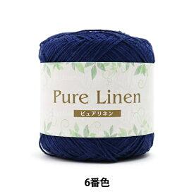 毛糸 『Pure Linen (ピュアリネン) 合太タイプ 6番色』【ユザワヤ限定商品】