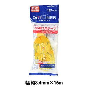 文房具 『コクヨ ドットライナー 貼ってはがせる つめ替え用テープ タ-D401-08』