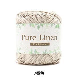 毛糸 『Pure Linen (ピュアリネン) 合太タイプ 7番色』【ユザワヤ限定商品】