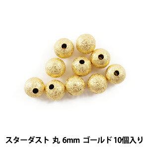 ビーズ 『スターダスト 丸 6mm ゴールド 10個入』