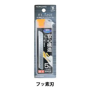 カッター 『コクヨ 安心構造カッターナイフ フレーヌ 替刃 標準型 フッ素刃 HA-S150-5』
