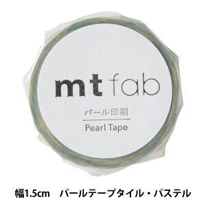 マスキングテープ 『mt fab パールテープ タイル パステル MTPL1P06 h1904』