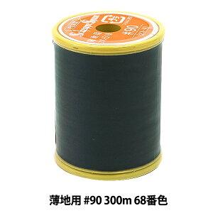 ミシン糸 『シャッペスパン 薄地用 #90 300m 68番色』 Fujix フジックス