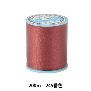 ミシン糸 『ブルーファイブ #50 約200m 245番色』 金亀糸業