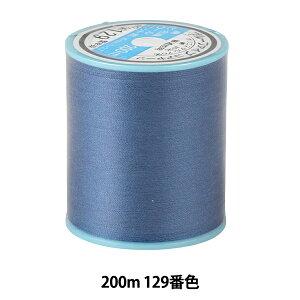 ミシン糸 『ブルーファイブ #50 約200m 129番色』 金亀糸業