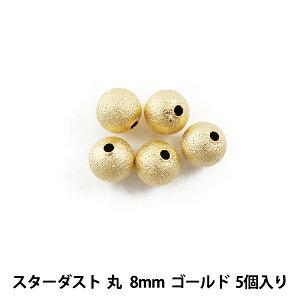 ビーズ 『スターダスト 丸 8mm ゴールド 5個入』