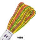 刺しゅう糸『刺し子糸 71番色(ミックス)』OLYMPUS オリムパス