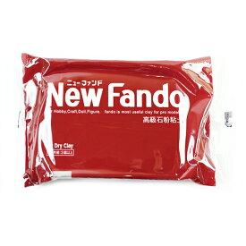 高級石粉粘土 『New Fando (ニューファンド) 350g』 アートクレイ