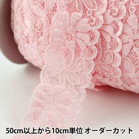 【数量5から】レースリボンテープ 『ストレッチレース 幅約40mm ピンク YD41010-4』