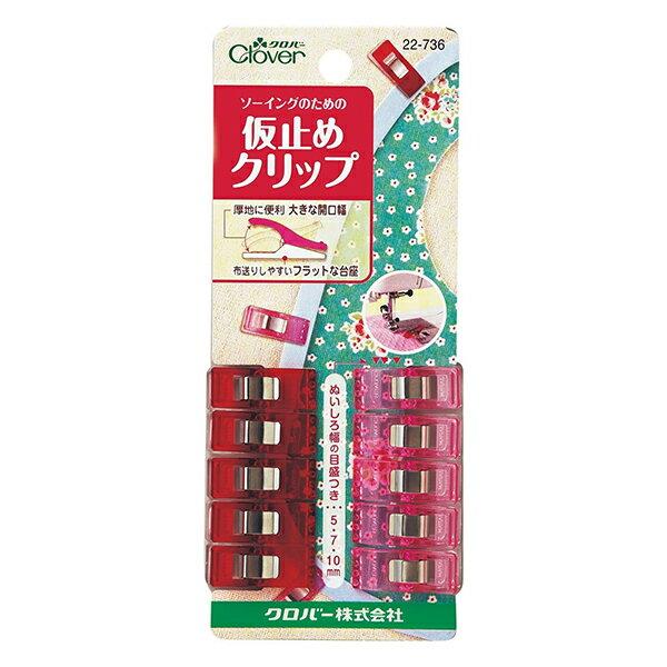 Clover(クロバー) 仮止めクリップ 22-736 [便利グッズ 入園 入学 新入生]