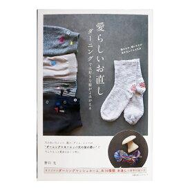 書籍 『ダーニングで大好きな服よみがえる』 主婦の友社