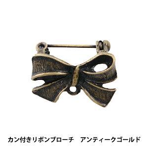 手芸金具 『カン付きリボンブローチ アンティークゴールド #1042』