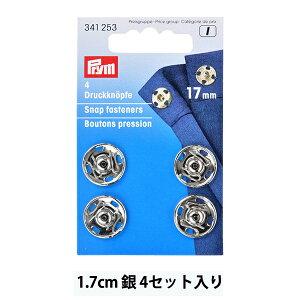 ボタン 『金属縫付けスナップ 銀 1.7cm 4セット 341253』 Prym プリム