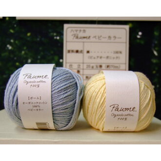 1 yarn kiritappu Paume baby color [Knitting / Crochet]