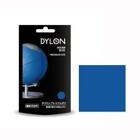 染料 『プレミアムダイ 26 Ocean Blue』 DYLON ダイロン