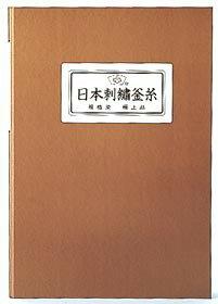 日本刺繍釜糸 色見本帳
